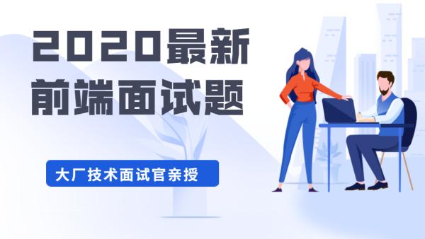 2020最新大厂前端面试题/面试攻略/面试技巧/VUE/JS