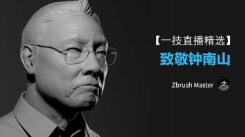 ZBrush【一技大咖精选】致敬钟南山