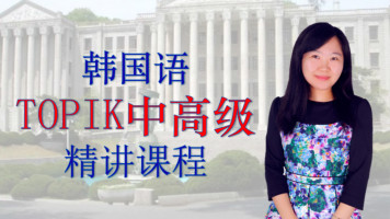 丽娜老师韩国语TOPIK中高级考试精讲