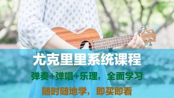 尤克里里系统课程第一期1至8课猫头鹰音乐部落