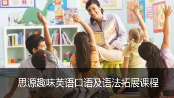 【思源英语微课】趣味英语口语及语法拓展