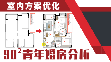 室内方案设计课程【系统思维/户型优化/动线规划/功能划分/空间】