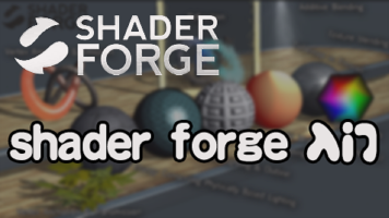 Shader Forge入门