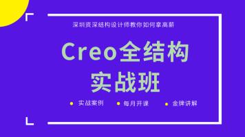 【东湖教育】PROE/CREO全结构实战班