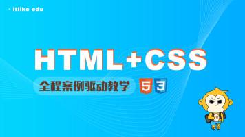 撩课-Web前端+HTML/CSS+案例驱动