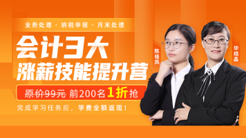会计涨薪技能提升营/金蝶全盘账实操/税筹/报销