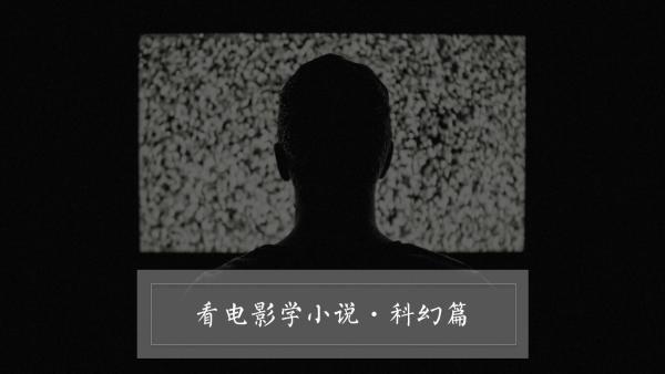 高中语文素养课看电影学小说·科幻篇【周帅】