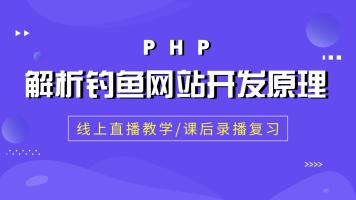 PHP解析钓鱼网站开发原理