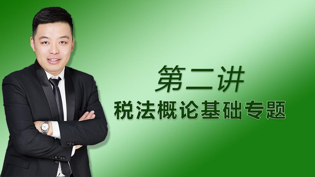 王亭喜2020年CPA《税法》第二讲精彩回顾—《税法概论基础专题》