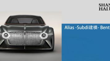 Alias2020 Subdi 建模-Bentley