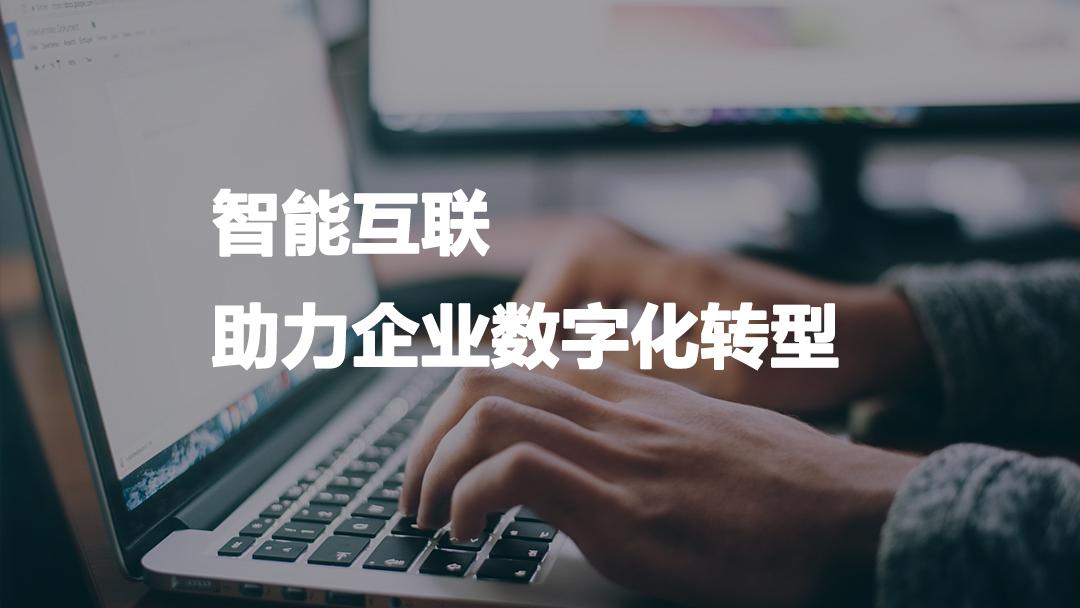 智能互联助力企业数字化转型