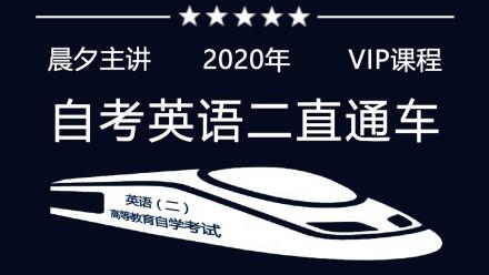 2020年自考英语二直通车VIP课程(00015)【直播+录播】晨夕