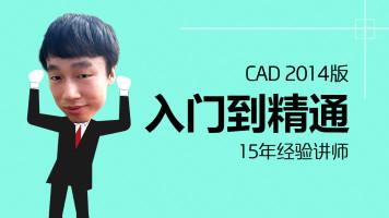 CAD2014制图入门到精通视频教程(autocad二维三维机械建筑录播)