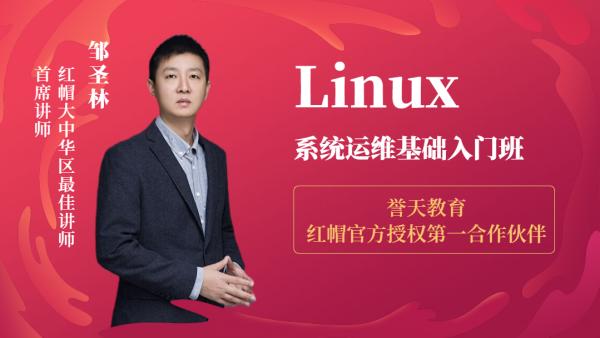 【誉天邹sir】Linux红帽入门RHCSA+RHCE基础课程