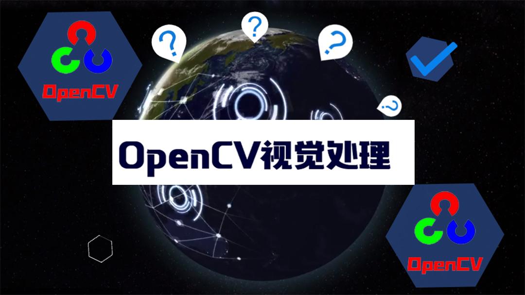 OpenCV视觉处理从入门到精通