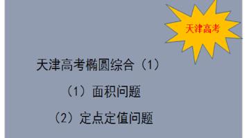 天津高考椭圆综合(1)