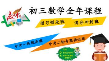 (免)初三数学全年课程预习领先班+满分冲刺班+拔高班+强化班