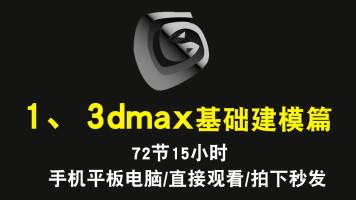 3dmax视频教程 3dmax基础建模篇
