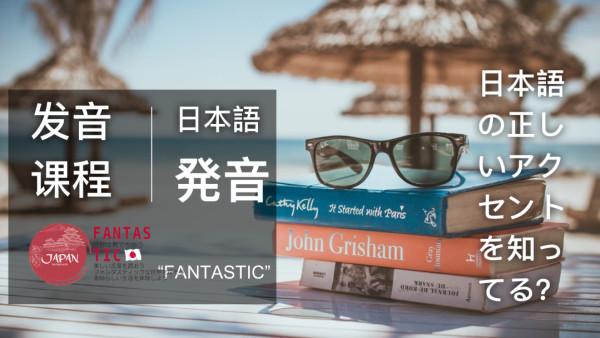 番西--日语标准发音课程