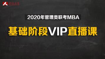 武汉太奇2020考研VIP直播课