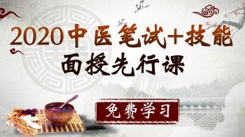 金英杰2020中医笔试+技能面授先行课