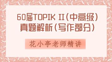 第60届TOPIK中高级写作真题精讲