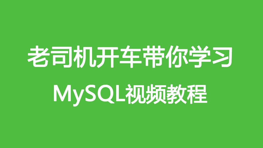 MySQL快速入门[为SpringMVC/SpringBoot/MyBatis/Python等做准备]