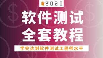 2020版软件测试教程全套 从入门到就业 800集
