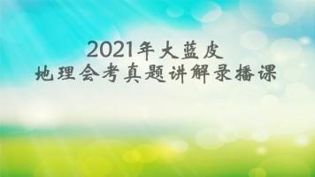 2021大蓝皮地理会考试题讲解课程(录播)