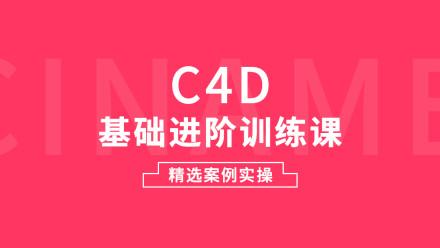 C4D/平面设计/海报/3D插画 零基础快速入门