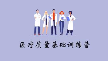 [盐医质量学院]医疗质量基础训练营