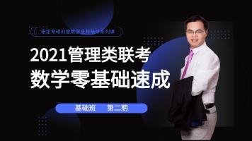 数学基础班2期-2021管理类联考-研定教育刘智