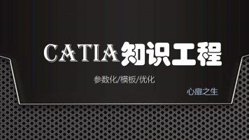 CATIA知识工程-心扉之生授权独家发布