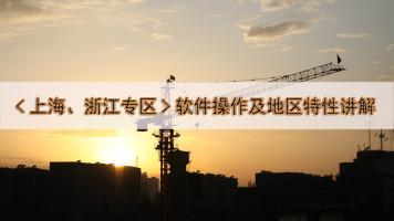 筑业上海、浙江软件操作及表格填写地区特性讲解【筑业出品】