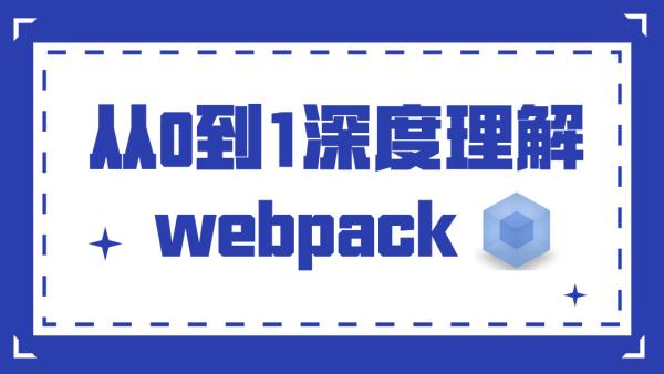 【专题课】从0到1深度理解webpack