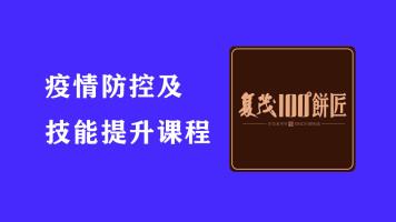 福建复茂食品有限公司企业职业培训