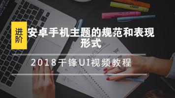 2018千锋UI视频教程-安卓手机主题的规范和表现形式