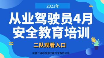 2021年4月二队车队从业驾驶员培训入口