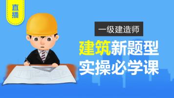 2018年一级建造师《建筑实务》实操必学课