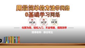 2020年全新HCIA课程[新任帮主]