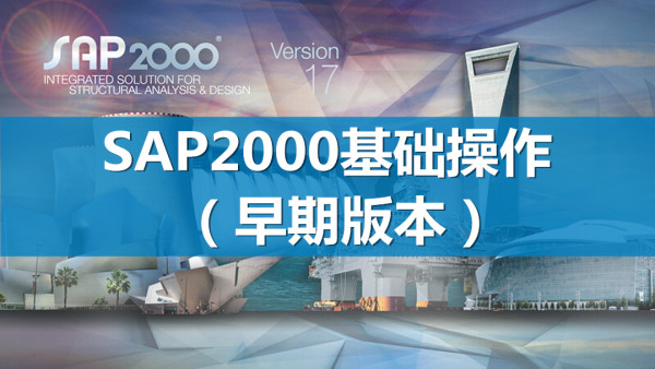 R011_SAP2000基础教程_82讲