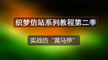 """dede织梦仿站网站建设第二季:实战仿站""""黄马甲""""网站"""