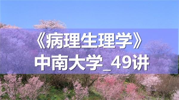 K1240_《病理生理学》_中南大学_49讲