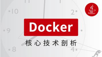 Docker核心技术剖析,docker入门到精通,Java架构进阶【咕泡学院】
