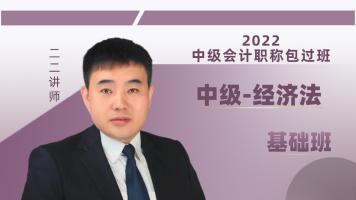 【基础精讲班】中级职称:经济法