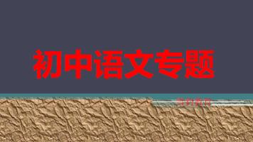 初中语文专题【雪豹教育】