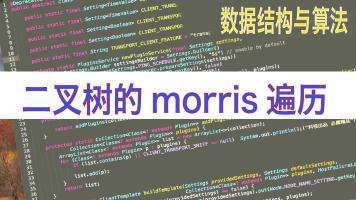 数据结构与算法之二叉树的morris遍历【料视出品】