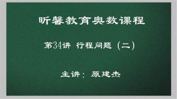 昕馨教育六年级奥数  第34周 行程问题(二)(共6讲)