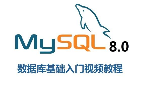 MySQL8.0数据库基础入门视频教程
