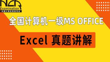 全国计算机等级考试:一级MS Office 历年真题讲解【Excel】